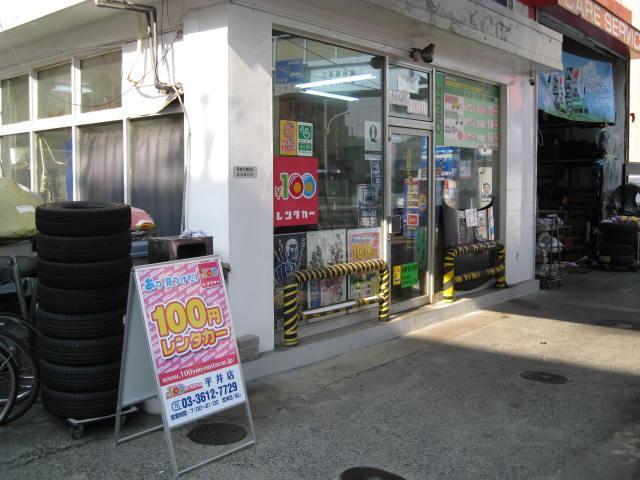 100円レンタカー平井店の画像2