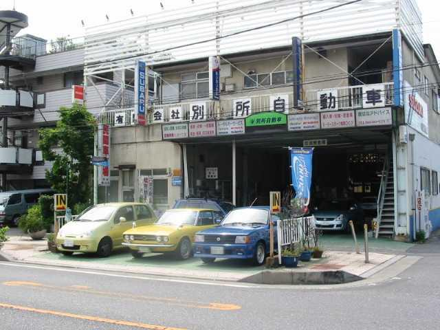 100円レンタカー中浦和店の画像2