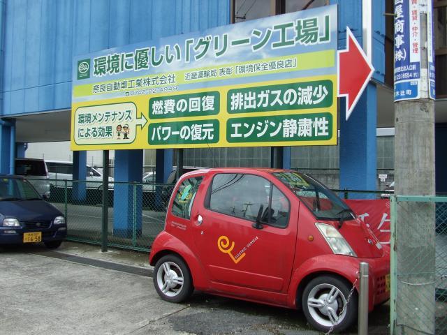 100円レンタカー奈良店の画像3