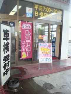 100円レンタカー甲斐店の画像2
