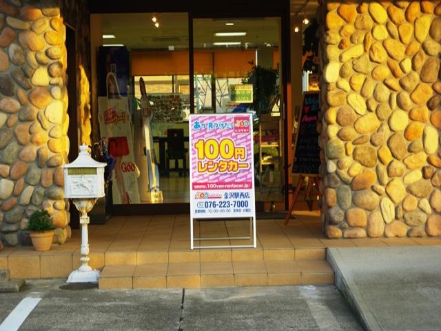 100円レンタカー金沢駅西店の画像3