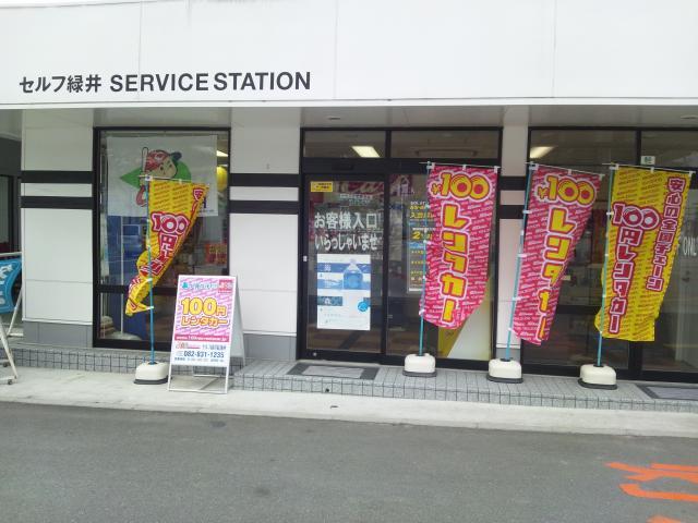 100円レンタカーセルフ緑井給油所店の画像2