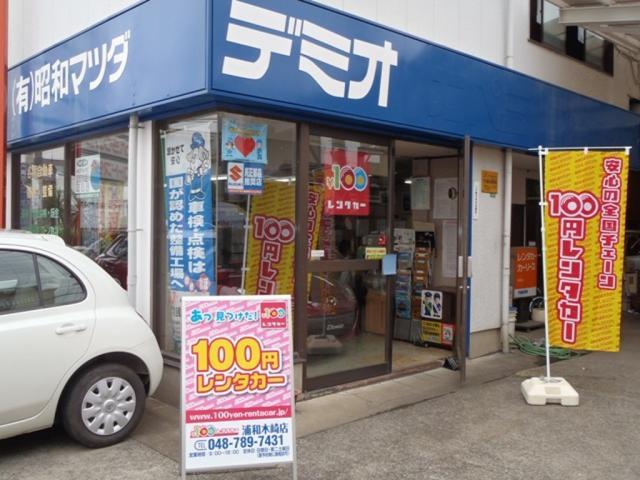 100円レンタカー浦和木崎店の画像2