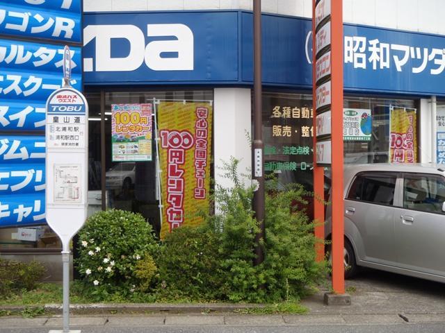 100円レンタカー浦和木崎店の画像3