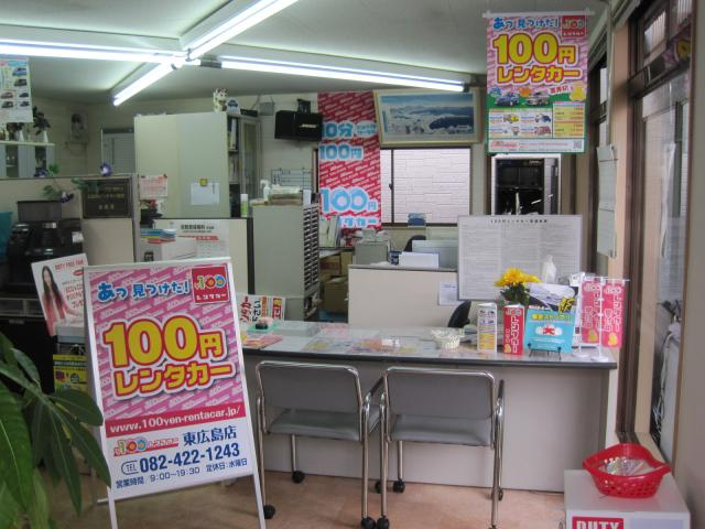 100円レンタカー東広島店の画像3