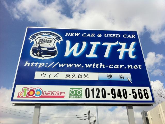 100円レンタカー東久留米店の画像3