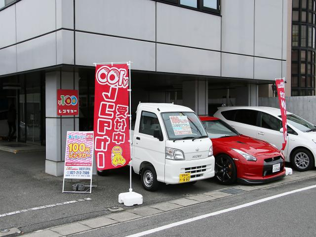 100円レンタカー前橋西片貝町店の画像2