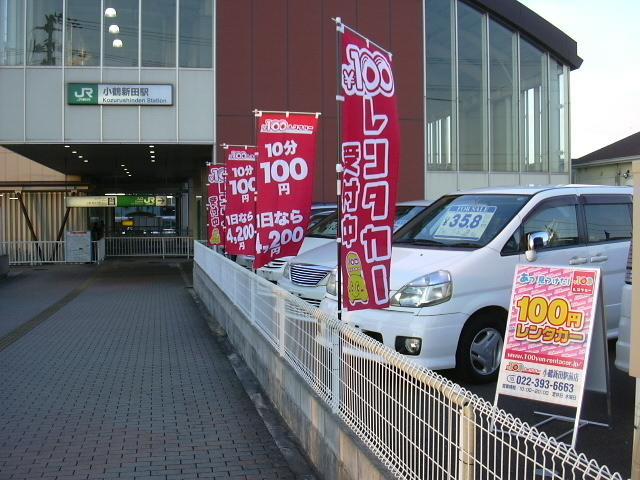 100円レンタカー小鶴新田駅前店の画像2