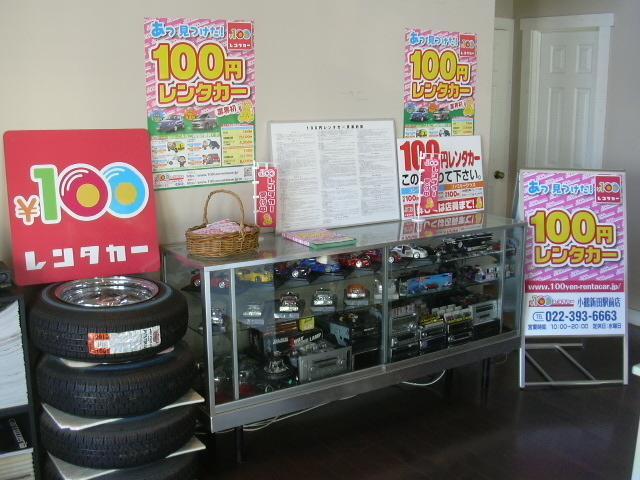 100円レンタカー小鶴新田駅前店の画像3