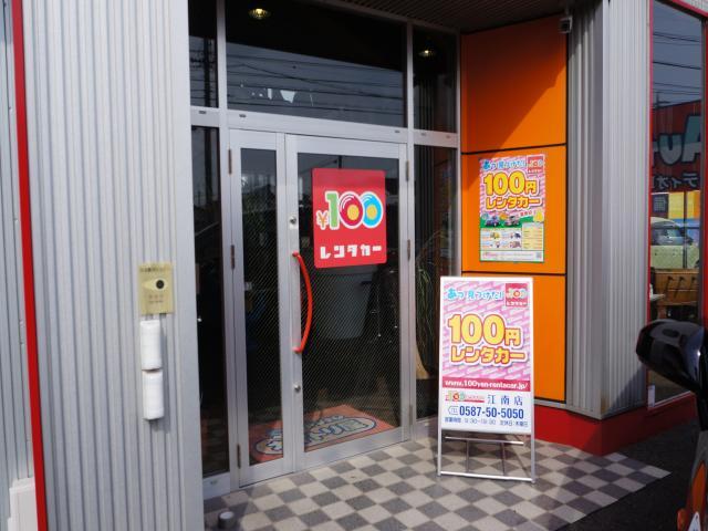 100円レンタカー江南店の画像2