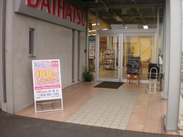 100円レンタカー鈴鹿店の画像2