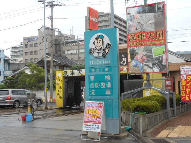 100円レンタカー鳥取店の画像2