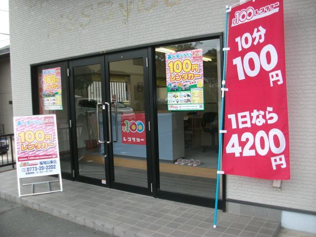 100円レンタカー福知山東店の画像1