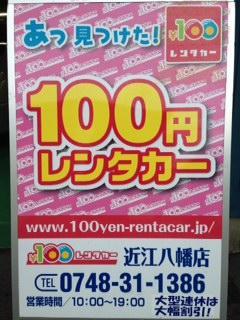 100円レンタカー近江八幡店の画像1