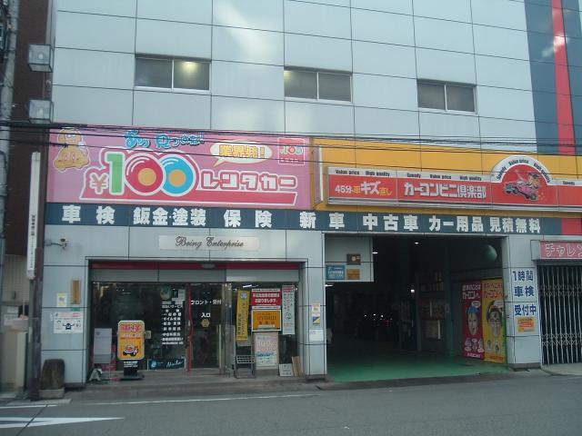 100円レンタカー難波車検センター店の画像1