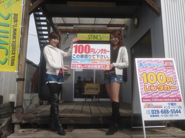 100円レンタカー宇都宮インターパーク店の画像2