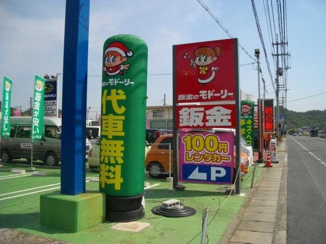 100円レンタカー岡山玉野店の画像3