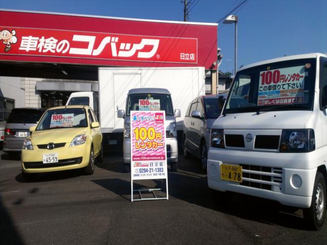 100円レンタカー日立店の画像2
