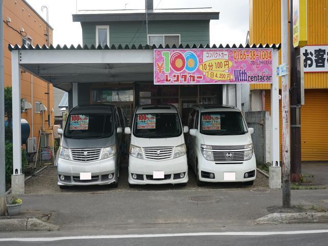 100円レンタカー旭川東光店の画像1