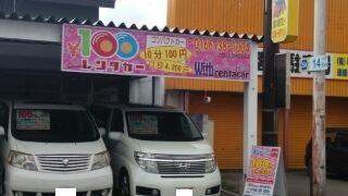 100円レンタカー旭川東光店の画像2