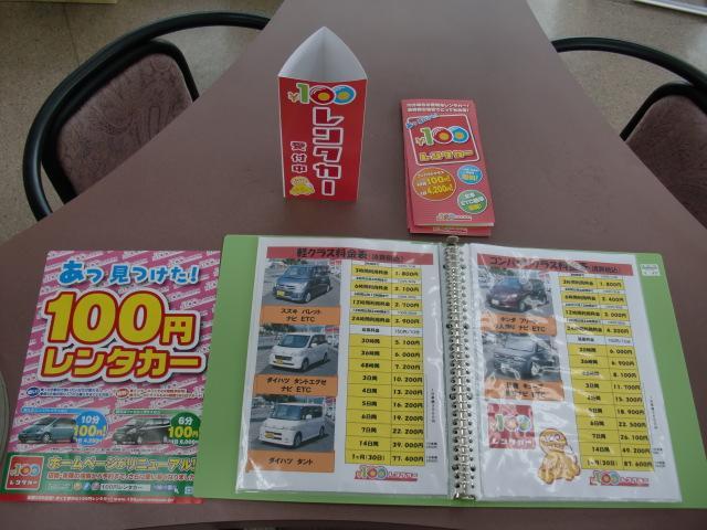 100円レンタカー栗野インター店の画像3