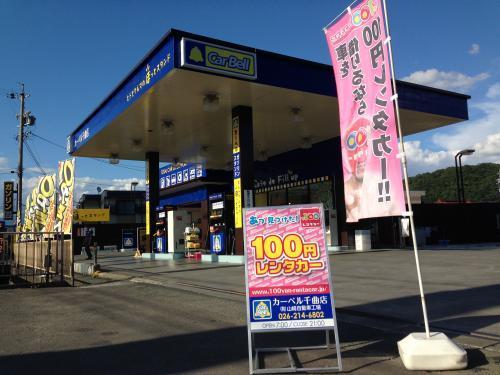 100円レンタカー千曲店の画像1