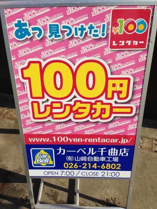 100円レンタカー千曲店の画像3