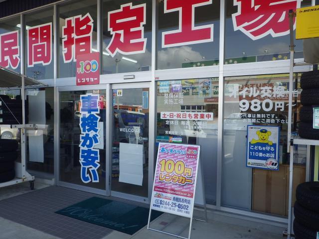 100円レンタカー南相馬原町店の画像2