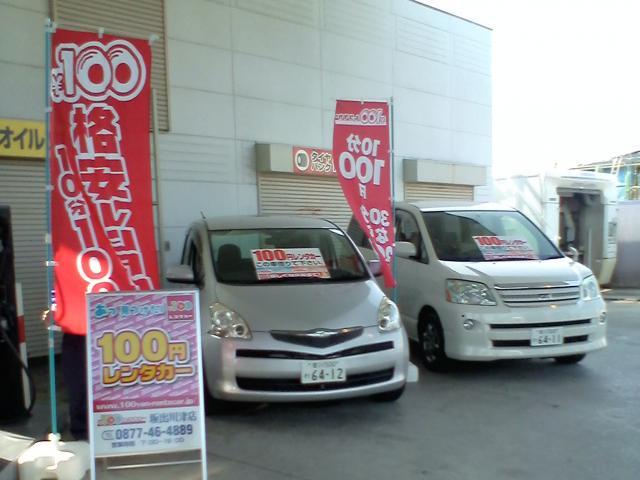 100円レンタカー坂出川津店の画像2
