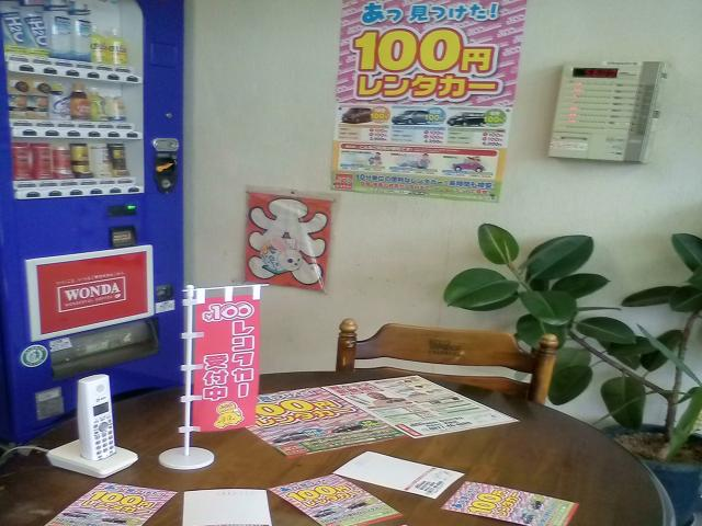 100円レンタカー坂出川津店の画像3