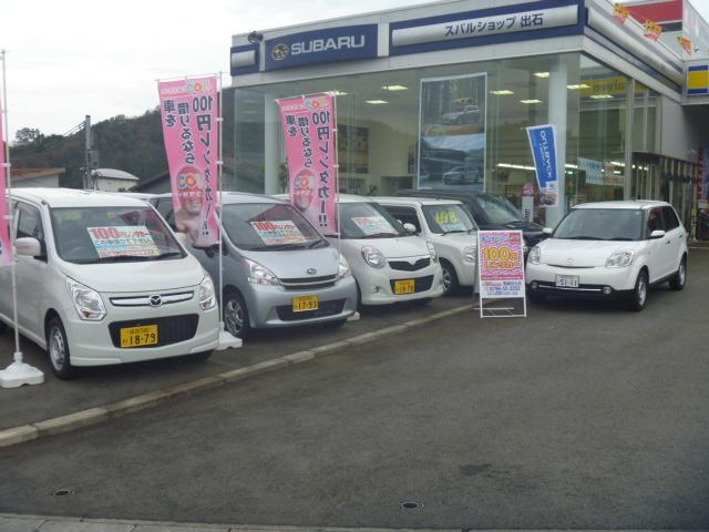 100円レンタカー豊岡出石店の画像1