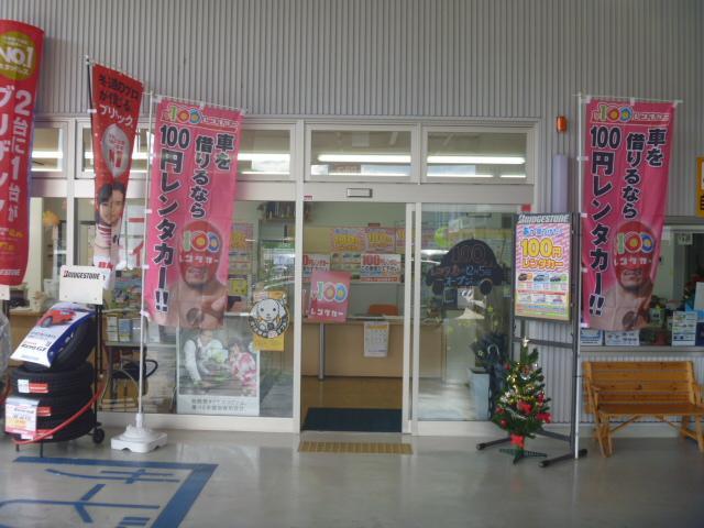 100円レンタカー豊岡出石店の画像2