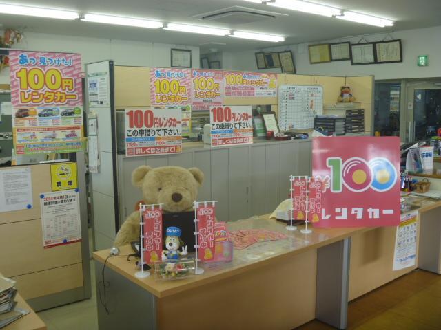 100円レンタカー豊岡出石店の画像3