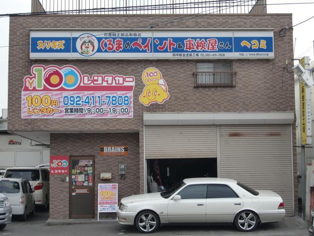 100円レンタカー福岡空港国際線南口店の画像1