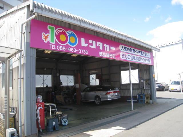 100円レンタカー徳島論田店の画像2