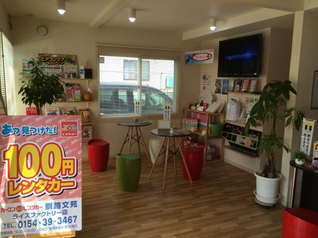 100円レンタカー釧路文苑店の画像3