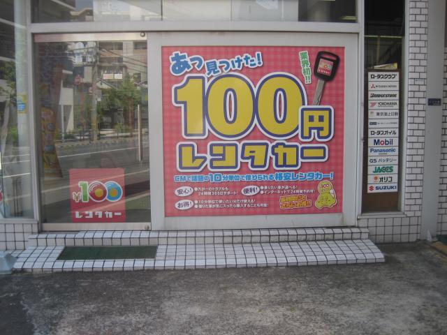 100円レンタカー大阪高槻店の画像2