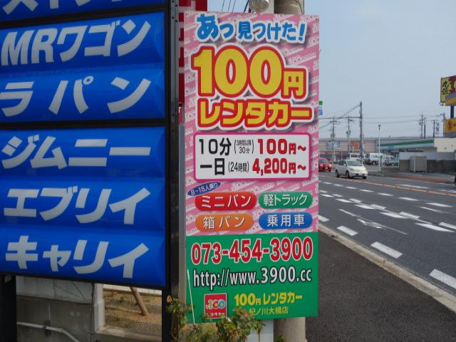 100円レンタカー紀ノ川大橋店の画像3