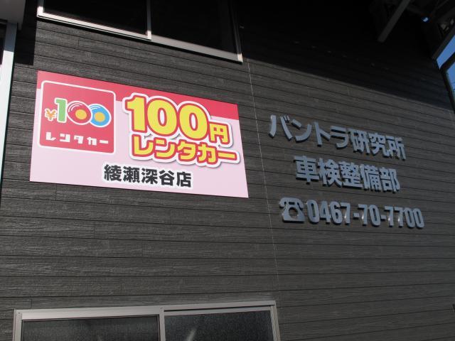 100円レンタカー綾瀬深谷店の画像3
