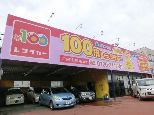 100円レンタカー和歌山インター店の画像1