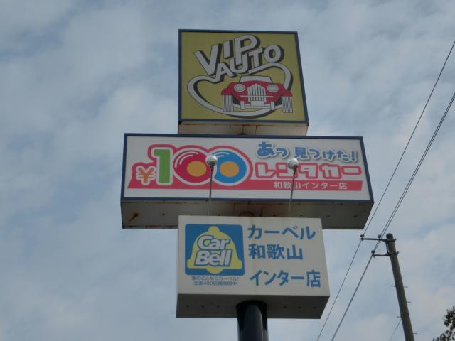 100円レンタカー和歌山インター店の画像2