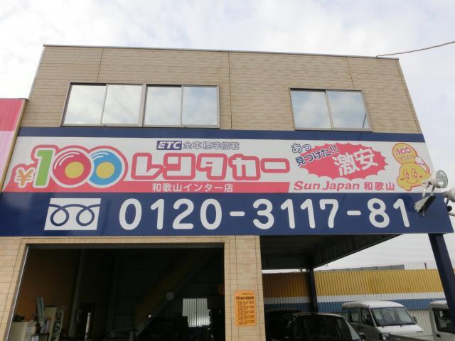 100円レンタカー和歌山インター店の画像3