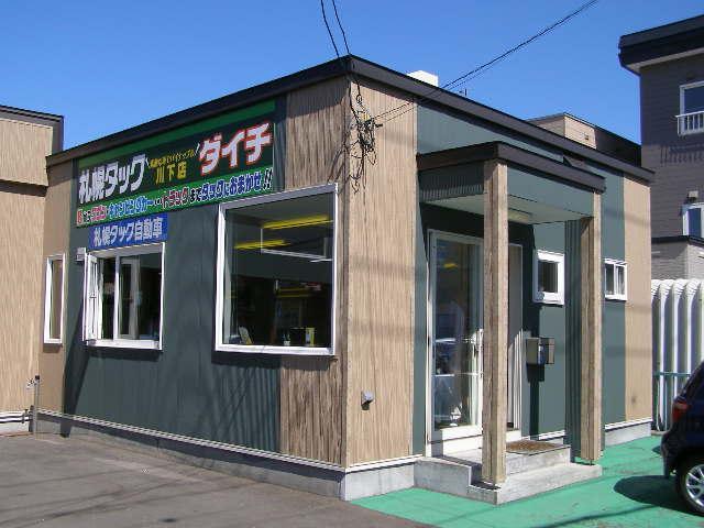 100円レンタカー白石厚別通店の画像2