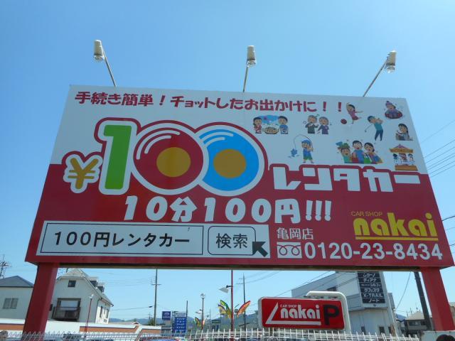 100円レンタカー亀岡店の画像2