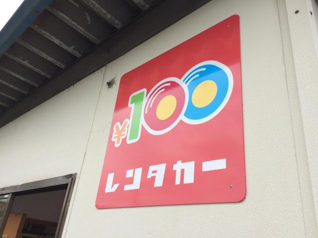 100円レンタカー鹿児島武岡店の画像2