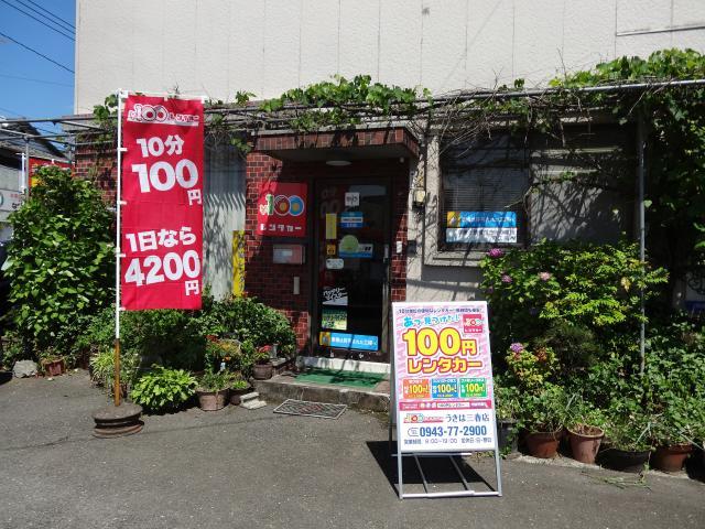 100円レンタカーうきは三春店の画像2