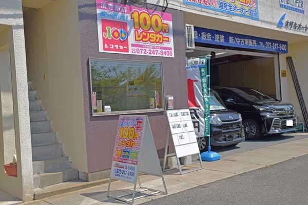 100円レンタカー浜寺南店の画像2