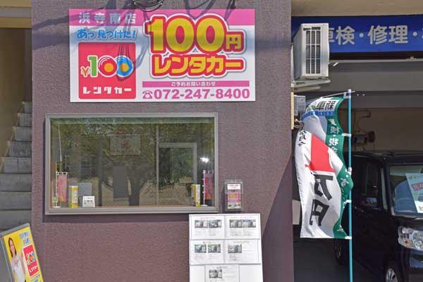 100円レンタカー浜寺南店の画像3