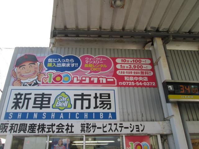 100円レンタカー和泉中央店の画像2