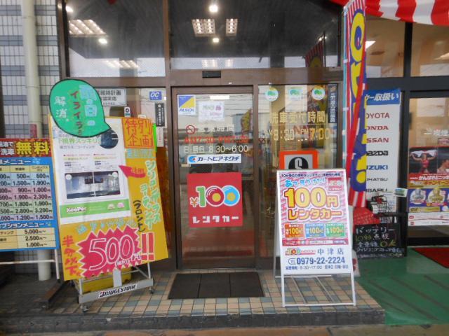100円レンタカー中津店の画像2